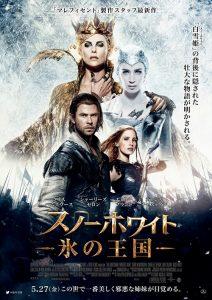 snowwhite_poster
